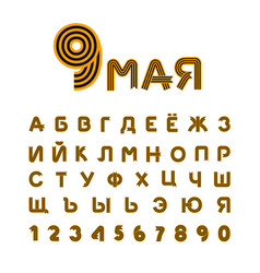 may 9 russian cyrillic font letters from st vector image