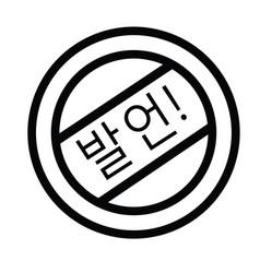 Speak up stamp in korean vector