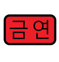 No smoking stamp in korean vector