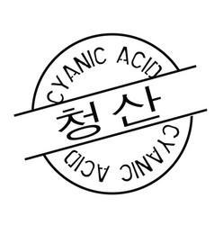 Cyanic acid stamp in korean vector