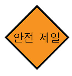Safety first stamp in korean vector