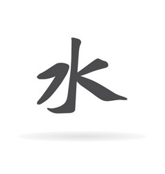 Chinese character water1 vector