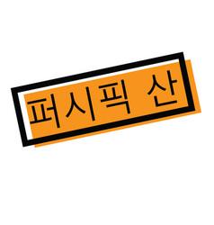 Paracetic acid stamp in korean vector