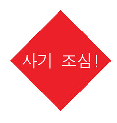 Scam alert stamp in korean vector