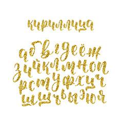 hand drawn russian cyrillic calligraphy brush vector image