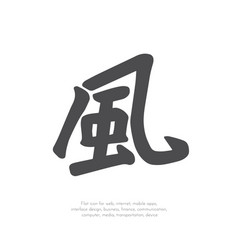 Chinese character wind11 vector