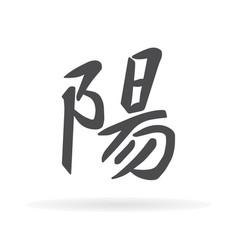 chinese character yang1 vector image