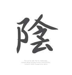 Chinese character yin11 vector