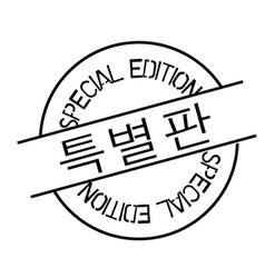 Special edition stamp in korean vector