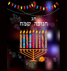 jewish holiday Hanukkah with menorah on abstract vector image