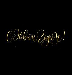 happy new year russian golden lettering design vector image