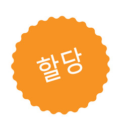 Assignment stamp in korean vector