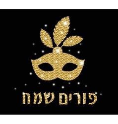 Happy Purim greeting card poster invitation vector image
