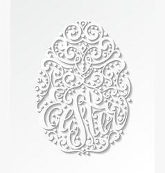 easter egg design element vector image