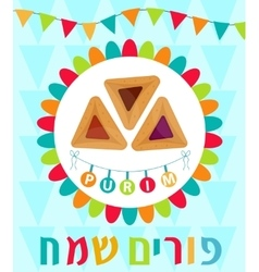 Happy Purim template greeting card poster flyer vector image vector image