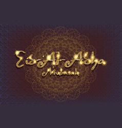 eid mubarak with arabic golden calligraphy vector image