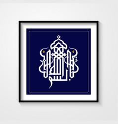 Arabic or islamic calligraphy basmala vector