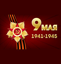may 9 russian holiday victory day victory day vector image