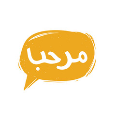 Hand lettering phrase translated from arabic hello vector