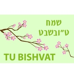 Tu Bishvat greeting card poster Jewish holiday vector