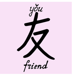 chinese character friend vector image