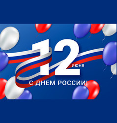 day russia in june 12 vector image