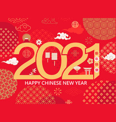 2021 new year greeting card on chinese background vector