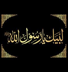 Arabic calligraphy labaik ya rasool allah vector