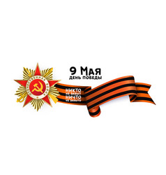 Russian victory day greeting card with text white vector