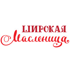 Wide maslenitsa carnival text translation russian vector