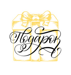 handwritten word gift translation from russian vector image