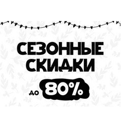 Seasonal discounts up to 80 lettering isolated on vector
