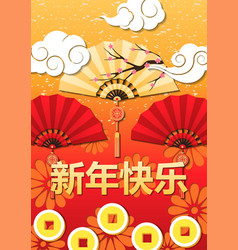 Congratulations on the chinese new year on a red vector