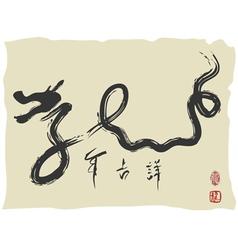 chinese dragon year character vector image vector image