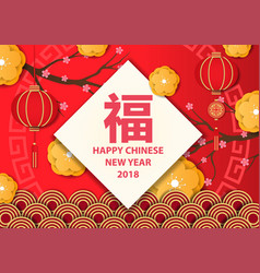 A poster with the wish of the happy chinese new vector