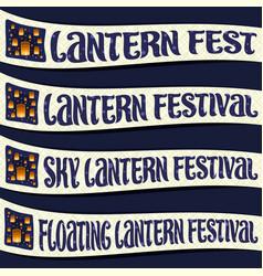 set of ribbons for sky lantern festival vector image