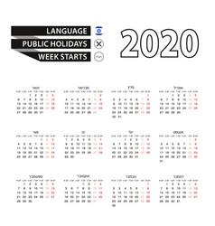 Calendar 2020 in hebrew language week starts on vector