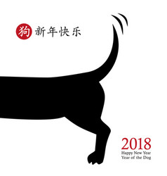 chinese new year dog card design vector image
