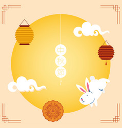 Mid autumn festival poster with lamps hanging and vector