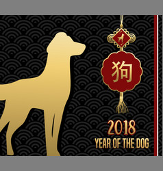 Chinese new year of the dog 2018 gold card vector