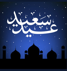 Eid mubarak background vector