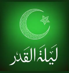 laylat al-qadr background vector image