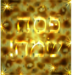 Texture matzo the golden inscription pesach vector