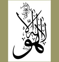 Lailaha illaho arabic calligraphy file vector