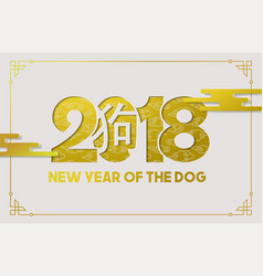 Chinese new year dog 2018 gold paper cut card vector
