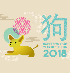 chinese new year 2018 flat gold dog greeting card vector image vector image