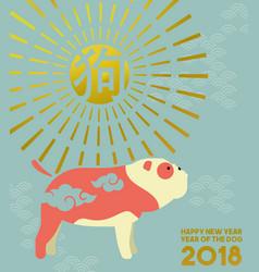 Chinese new year dog 2018 bulldog greeting card vector
