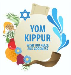 yom kippur decorative symbol vector image