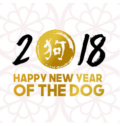 Chinese new year of the dog 2018 gold quote card vector