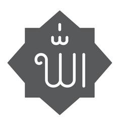 Allah glyph icon ramadan and islam muslim allah vector